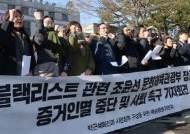 예술인들 헌재 앞서 조윤선 문체부장관 사퇴 촉구