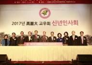 고려대 교우회 학술상 심경호·김종승·신철 수상