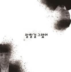 '임창정·환희 아류' 이미지 벗고 가수 새 출발해요…JTBC <!HS>히든싱어<!HE> 박민규·조현민