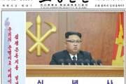 김정은과 트럼프의 탐색전