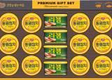 [설 선물 특집] 5만원 이하 참치캔·캔햄·식용유 … 실속으로 채운 선물세트
