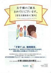 """[인구 5000만 지키자] 일본 KAO """"아빠, 육아휴직 도전"""" 회사가 먼저 권유"""