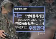 [시민마이크] 군복무제, 어떻게?