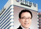 '조용병호' 출범 <!HS>신한<!HE>지주, 세대교체 돛 달았다