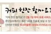 [허영만 연재만화] 커피 한잔 할까요? (491)