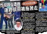 대만 한국여성 관광객 성폭행 사건 해당 <!HS>택시<!HE>, 영업 중단 자진 해체
