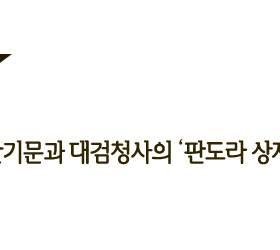 [뉴스룸 레터] 반기문과 대검청사의 '판도라 상자'