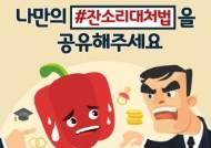 '설연휴 잔소리' 대처법 페북에서 공유하세요