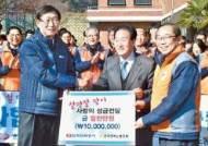 [국민의 기업] 2만여 봉사단원들 설 맞이 봉사 구슬땀
