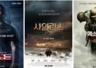 '스노든'·'사일런스'·'핵소 고지', 거장 감독 신작 대거 개봉