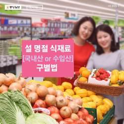 [<!HS>반퇴시대<!HE> <!HS>카드뉴스<!HE>] 설 명절 식재료 구별법