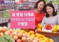[반퇴시대 카드뉴스] 설 명절 식재료 구별법