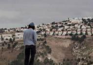 트럼프 취임하자 이스라엘 정착촌 최대 규모 확장…'중동평화 붕괴의 서막'