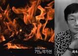 [7인의 작가전] 매창 ㅡ거문고를 사랑한 조선의 뮤즈ㅡ #11. 그대의 집은 <!HS>부안<!HE>에 있고 (1)