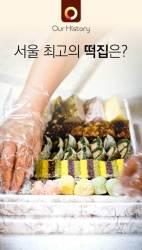 [떡] 서울 최고의 떡집은?