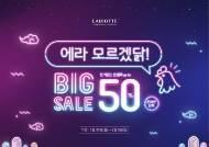 """라비오뜨, 온라인 할인 프로모션 실시! """"최대 50% 싸게~"""""""