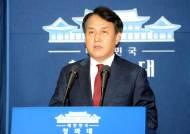 """청와대 """"특검의 무리한 영장…헌법 위배, 심히 유감"""""""