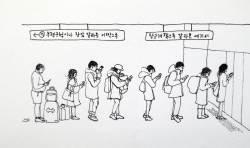 [안충기의 <!HS>긴가민가<!HE>] 지하철의 기본 자세
