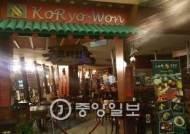 김정남의 쿠알라룸푸르 단골 식당 직접 가보니