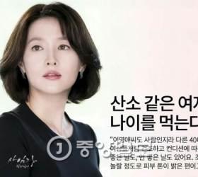 """""""산소 같은 여자 <!HS>이영애<!HE>도 '뽀샵'을 한다"""""""