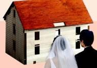 평균 결혼 자금 2억6000만원…이중 주택 자금 비중은?