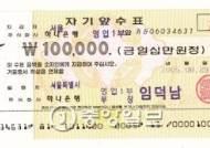 """""""5만원권에 밀려서""""…외면받는 10만원권 수표"""