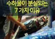 공항직원이 알려준 수하물 분실 진짜 이유 7가지