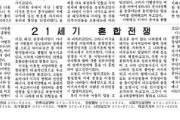 북한, 대북 경제제재 '하이브리드 전쟁'이라고 비난