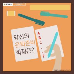 [<!HS>반퇴시대<!HE> <!HS>카드뉴스<!HE>] 당신의 은퇴준비 학점은?
