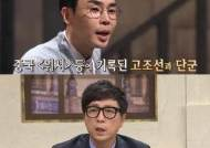"""설민석·최진기, 불법댓글 홍보 논란 주장 제기…사정모 측 """"내일 기자회견"""""""