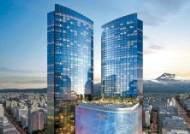 [분양 포커스] 분양형 호텔의 인식 전환…5성급 특급 호텔서비스 제공 '급'이 다른 호텔레지던스