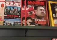 """북한 """"우리가 응답을 안했다고? 말레이 경찰이 언론에 거짓말한다"""""""