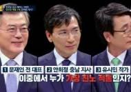 """안희정 """"문재인, 유시민, 본인 중 가장 친노 적통은…"""""""
