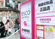 """거세지는 중국의 사드 보복…학생들에 """"한국은 미국의 앞잡이"""" 교육"""
