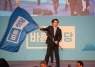 """바른정당 호남 공략...유승민 """"박근혜 대통령은 잘못했다"""""""