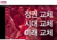 국내 최연소 정당 '우리미래' 출범...당 대표 32세