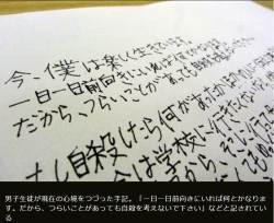 '원전 왕따' <!HS>후쿠시마<!HE>에서 쫓겨 나와 이주 뒤 왕따 당한 중학생 자필 수기 공개