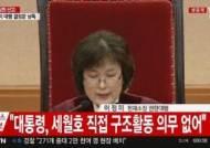 박근혜 전 대통령 탄핵, 中 주요매체 긴급 타전…CCTV는 생중계