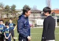 '맨유 레전드' 박지성이 인테르 훈련장 방문한 이유는?