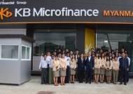 KB국민은행, 미얀마 주거환경개선 특화 마이크로파이낸스 출범