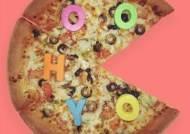 """우효, 새 싱글 '피자'는 영어곡…""""세계 시장에 도전장"""""""