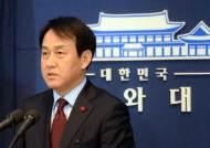 """청와대 """"문서파쇄기 집중구매 의혹은 사실무근"""""""