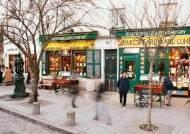 파리 시내 고서점에서 무료 숙박 하는 방법