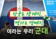 [카드뉴스] 장군은 생계직, 병사는 명예직이라는 우리 군대