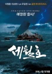 """'세월호' 영화 제작 논란...""""재난 신파극? 뻔뻔들 하시네!"""" 비난"""
