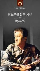 [시인 박목월] 청노루를 닮은 시인