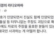 """하태경 """"세월호 자로 주장은 괴담…옹호한 사람 자수해라"""""""