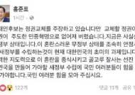 """'스트롱맨' 홍준표 """"사실상 무정부 상태…힘 모아주십시오"""""""