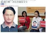 중국-대만 이번엔 상대 국민 스파이 혐의 체포로 관계 악화