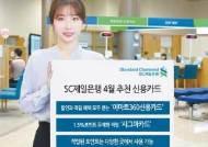 [혁신 금융] 카드 하나로 은행서비스·쇼핑 동시 해결